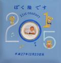 出産祝いに 名入れベビーアルバム★ハッピーアルバム(千代田アルバム) [センチュリー2015・ブルー](LB70-2015-B)|