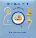出産祝いに 名入れベビーアルバム★ハッピーアルバム(千代田アルバム) [センチュリー2017・ブルー](LB70-2017-B)|