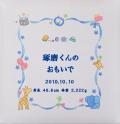 出産祝いに 名入れベビーアルバム★ナカバヤシアルバム  [ハッピーアニマル](アH-LB-801)|