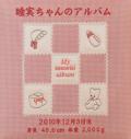 出産祝いに 名入れベビーアルバム★ナカバヤシアルバム  マイメモリアル チェック柄・ピンク](アH-LB-652-P)|