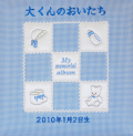 出産祝いに 名入れベビーアルバム★ナカバヤシアルバム  マイメモリアル チェック柄・ブルー](アH-LB-652-B)|