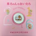 出産祝いに 名入れベビーアルバム★ハッピーアルバム(千代田アルバム) [センチュリー2016・ピンク](LB70-2016-P)|