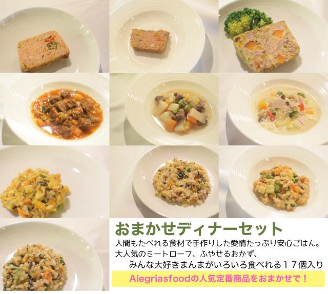 わんにゃんおまかせスペシャルディナーセット【冷凍】