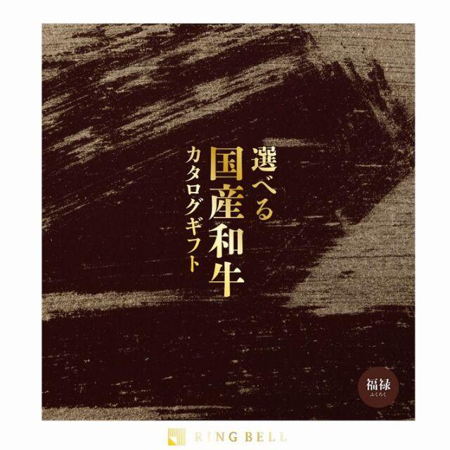 リンベルカタログギフト 選べる国産和牛 福禄(ふくろく)