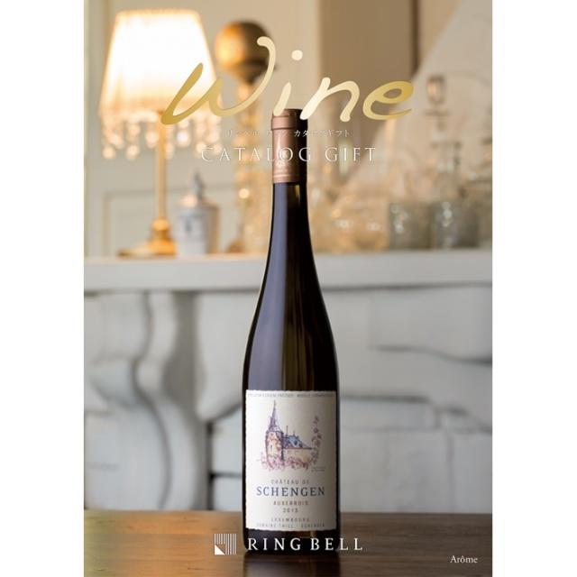 リンベル ワイン カタログギフト アロマコース 《ラッピング無料》