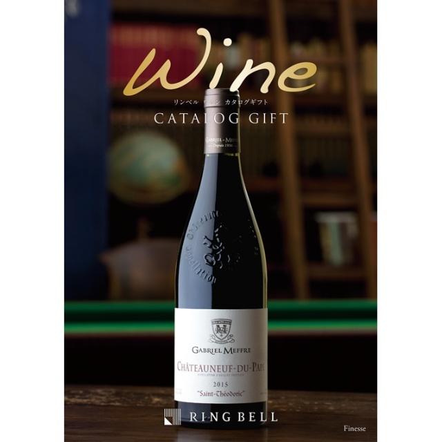リンベル ワイン カタログギフト フィネスコース 《ラッピング無料》