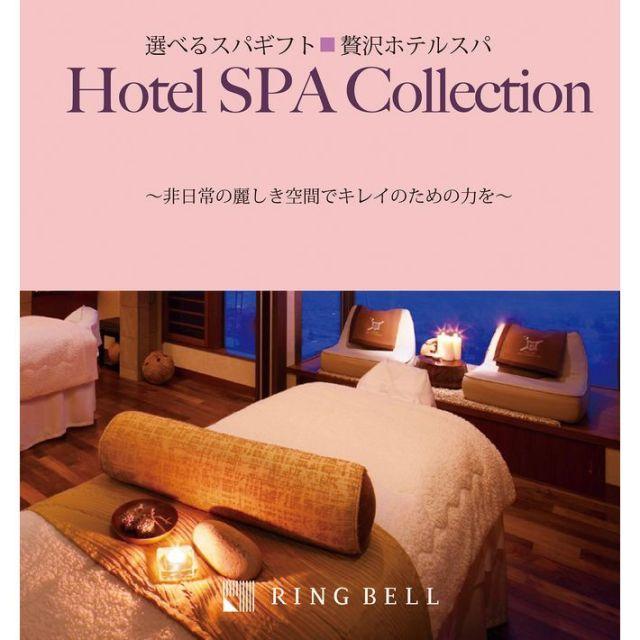 カタログギフト 選べる体験ギフト 贅沢ホテルスパ