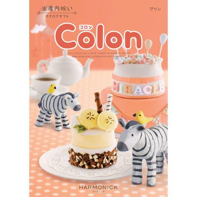 出産内祝い用カタログギフト コロン プリン 3800円コース