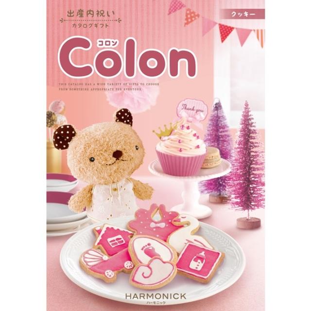 ハーモニック 出産内祝いカタログギフト【コロン】クッキー