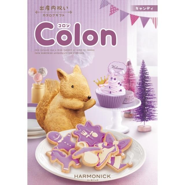 ハーモニック 出産内祝いカタログギフト【コロン】キャンディー