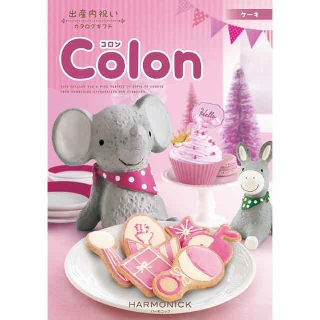 ハーモニック 出産内祝いカタログギフト【コロン】ケーキ