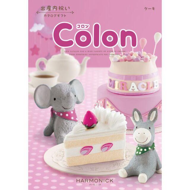 出産内祝い用カタログギフト コロン ケーキ  10800円コース
