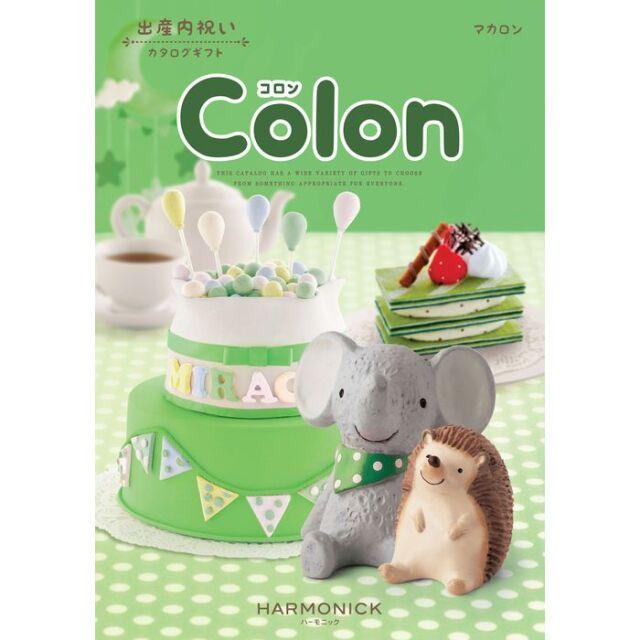 出産内祝い用カタログギフト コロン マカロン 25800円 コース