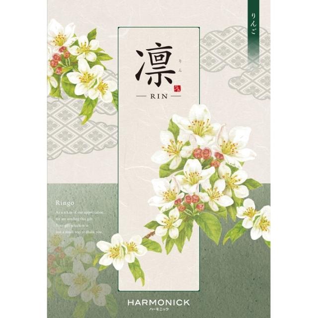 ハーモニック カタログギフト【凛】りんご