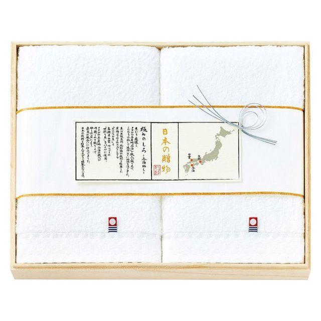 日本の贈り物 ~極みのしろ~ フェイスタオル2枚セット