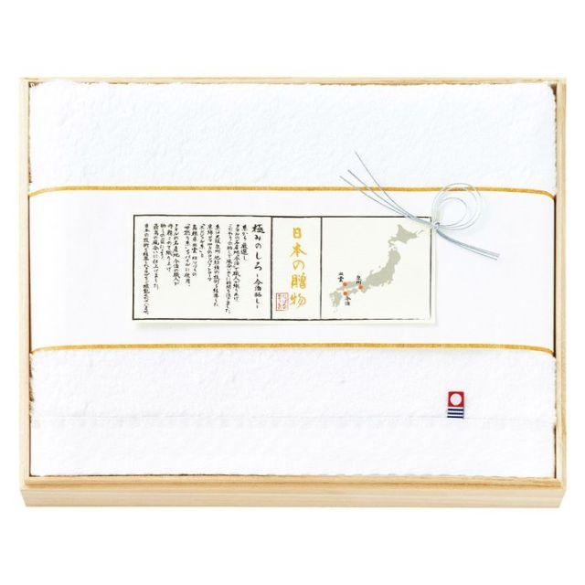 日本の贈り物 ~極みのしろ~ バスタオル