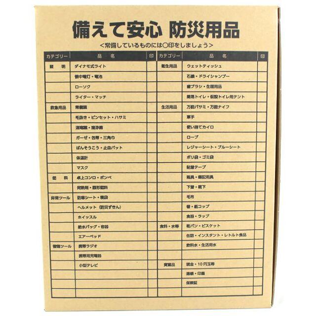 防災グッズ 帰宅困難者支援セット22点(KS22-400)