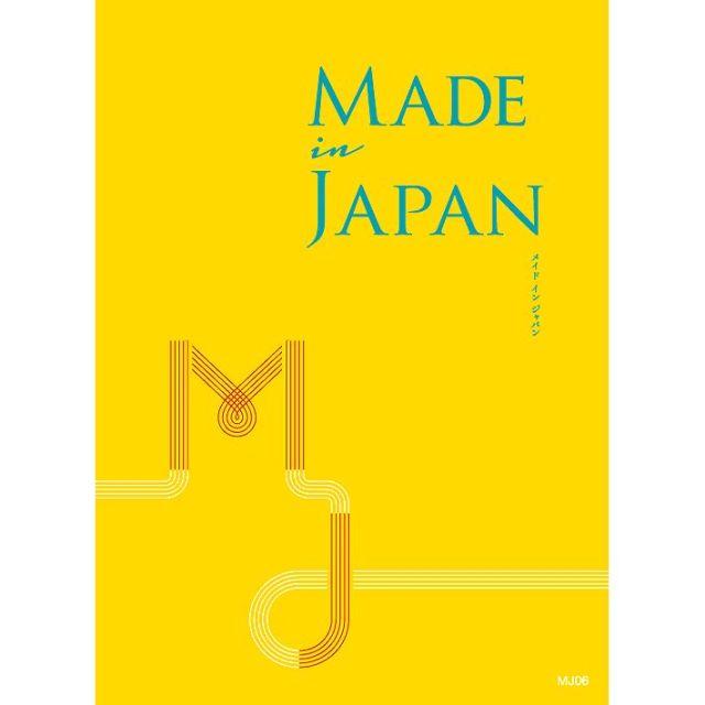 カタログギフト メイドインジャパン MJ06  3650円コース