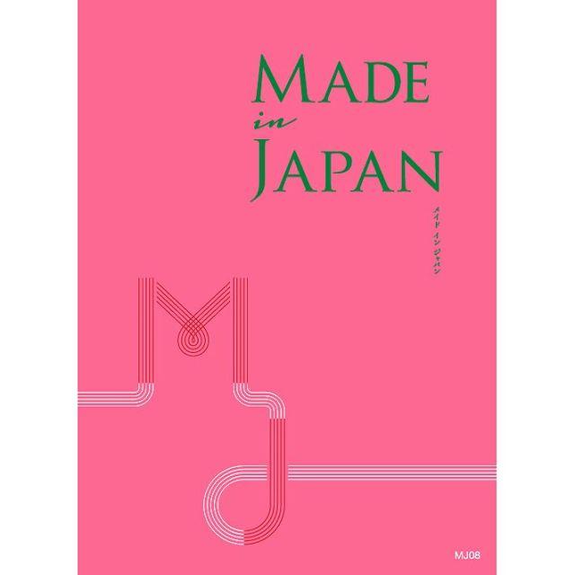 カタログギフト メイドインジャパン MJ08  4650円コース