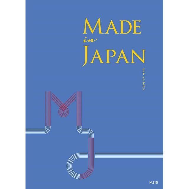カタログギフト メイドインジャパン MJ10  5650円コース
