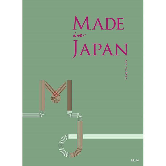 カタログギフト メイドインジャパン MJ14  8650円コース