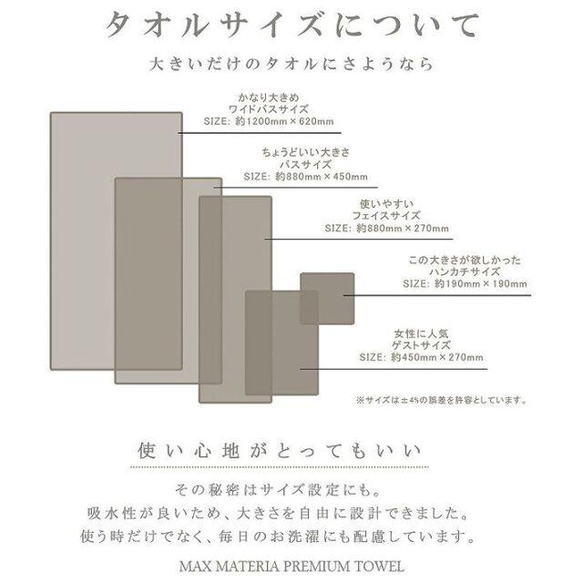 マックスマテリア 【MAX MATERIA】 HYBRIDシリーズ(花束タオル)パールエディション フェイスタオル
