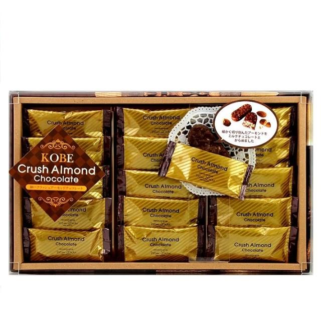 【バレンタインチョコ人気】神戸クラッシュアーモンドチョコレート 15個入 神戸みやげ モンロワール 洋菓子 ギフト 贈答品 帰省土産