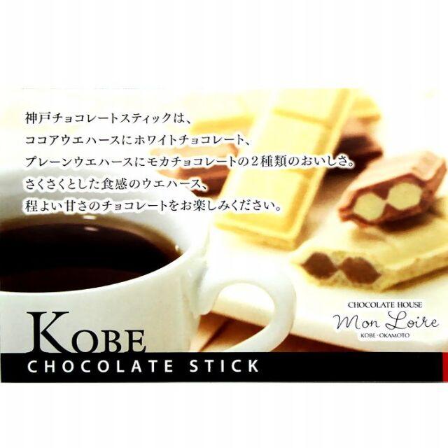 【バレンタインチョコ人気】神戸チョコレートスティック 12個入 神戸みやげ モンロワール 洋菓子 ギフト 贈答品 帰省土産
