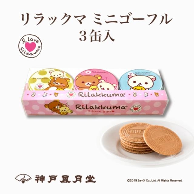神戸土産 神戸風月堂 リラックマミニゴーフル3缶入