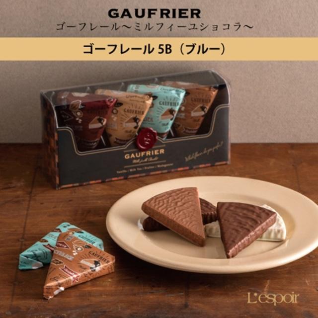 神戸スイーツ レスポワール (L-1)ゴーフレール5B(ブルー) 神戸風月堂 洋菓子 バレンタインチョコレート ホワイトデーお返し