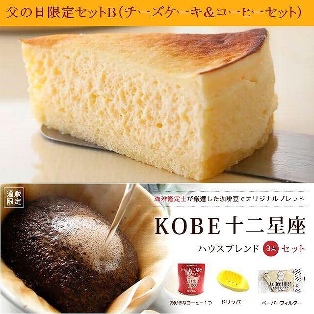 【父の日限定セットB 】 (チーズケーキ&コーヒーセット)・選べるマグカップ+メッセージカード(無料)付 《送料込》 【要冷凍】