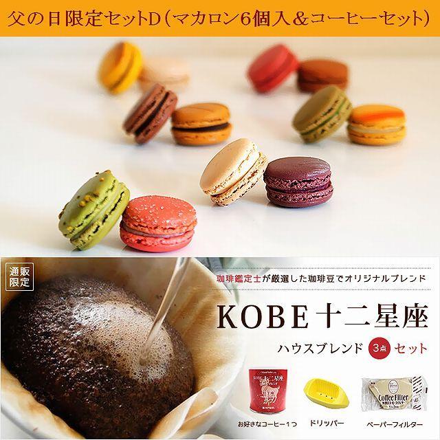 【父の日限定セットD 】 (マカロン&コーヒーセット)・選べるマグカップ+メッセージカード(無料)付 《送料込》 【要冷凍】