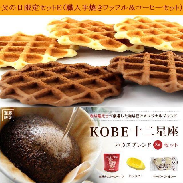 【父の日限定セットE 】 (職人手焼きワッフル&コーヒーセット)・選べるマグカップ+メッセージカード(無料)付 《送料込》