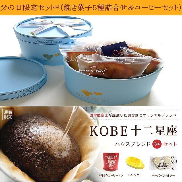 【父の日限定セットF 】 (焼き菓子詰合せ&コーヒーセット)・選べるマグカップ+メッセージカード(無料)付 《送料込》