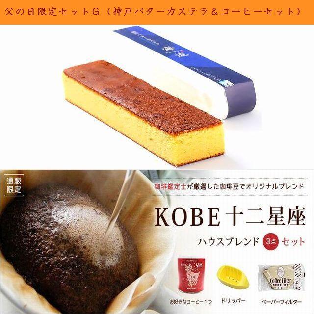 【父の日限定セットG 】 (神戸バターカステラ&コーヒーセット)・選べるマグカップ+メッセージカード(無料)付 《送料込》
