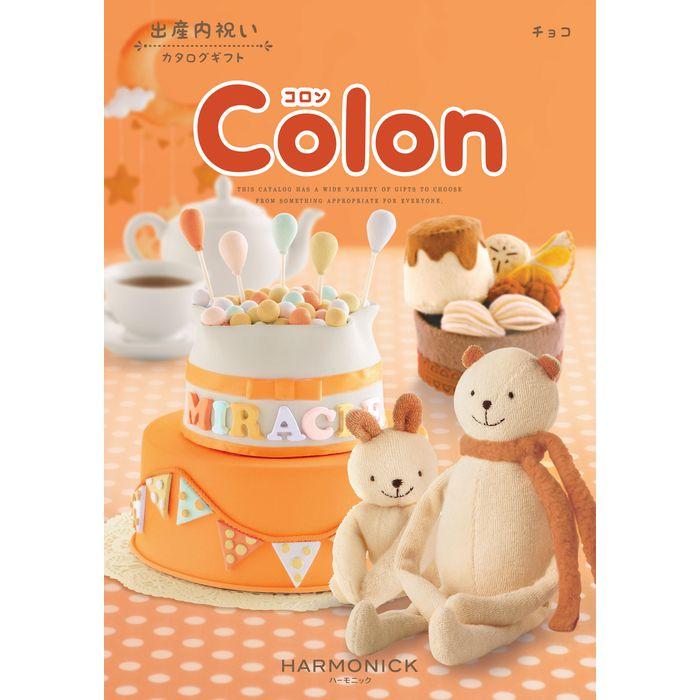 出産内祝い用カタログギフト コロン チョコ 15800円コース