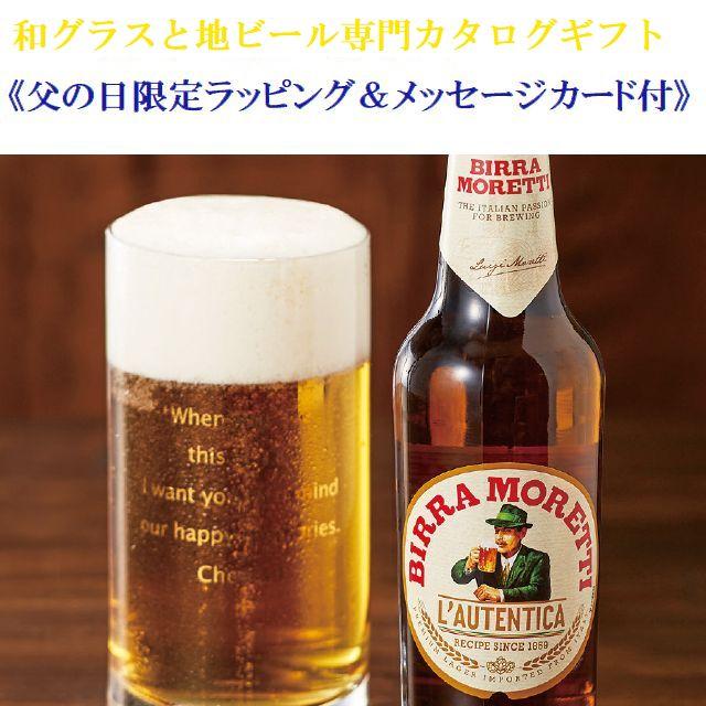 父の日ギフトランキング 父の日プレゼント 父の日2021 地ビール専門カタログギフト&グラス (いずみ) メッセージカード付 《父の日限定ラッピング》