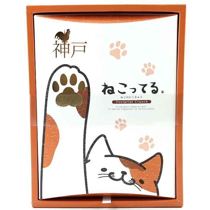 神戸土産 神戸ねこってる 8個入 猫の肉球型クランチチョコレート バレンタインデー ホワイトデー