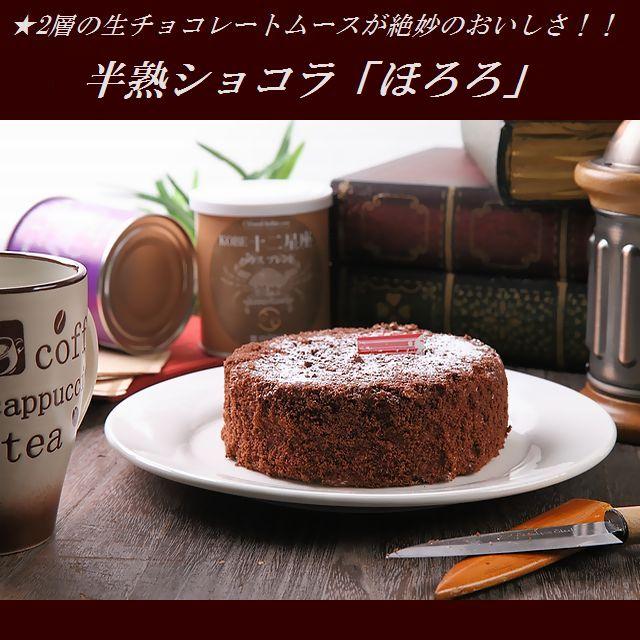 クリスマスギフト コンサクレカイ (CONSACREZ KAI) 半熟ショコラ ほろろ (要冷凍) 神戸スイーツ チョコレートケーキ 通販 人気