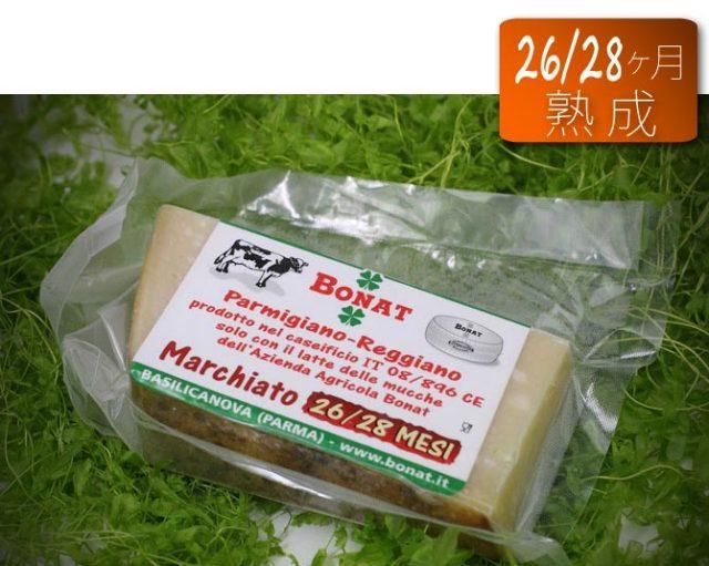 パルミジャーノチーズ26から28カ月熟成
