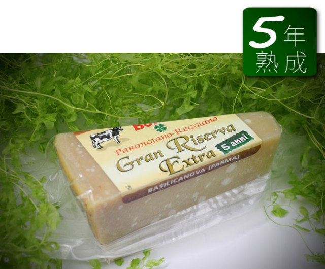 パルミジャーノチーズ5年熟成