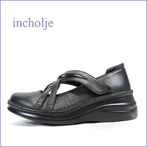 incholje インコルジェ in8237bl  ブラック  【ぴったりフィット・ほっとするふわふわソール・ incholje  履きやすいクロスベルト】
