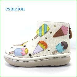 エスタシオン靴  estacion  et388iv  アイボリー 【見ているだけでハッピー・・ estacion ブーツ。。みんなで、アイスクリームしましょ。。】