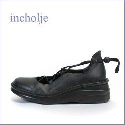incholje インコルジェ in8162bl  ブラック  【楽らくフィットする・・可愛い大人バエリーナ・・・incholje  ごむごむレースアップ】