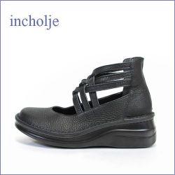 incholje インコルジェ in8322bl  ブラック  【ずっと履いてもOK・・ソフトなふわふわソール・ incholje  クロスベルトのハイカット】