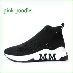 pink poodle ピンクプードル pi2517bl ブラック 【ソックスみたいに楽らく・・伸び〜るストレッチ。。。pink poodle・きらきらビジュースニーカー】