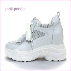 pink poodle ピンクプードル pi63085wt ホワイト 【かわいいボリューム・・楽らくクッション。pink poodle・インヒールのスニーカー】
