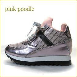 pink poodle ピンクプードル charriol pi8532pk ピンク 【オ—ルシーズン大活躍!注目のインヒール。。pink poodle・インヒールスニーカー】