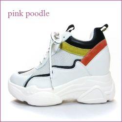 pink poodle ピンクプードル pi88102wt ホワイト 【かわいいボリューム・・楽らくクッション。pink poodle・インヒールのダッドスニーカー】