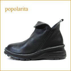 ポポラリタ  popolarita po7058bl ブラック 【どんどん歩けるラバーソール・・ソフトな仕上がり・popolarita・シンプルショート】